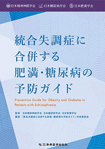 統合失調症に合併する肥満・糖尿病の予防ガイドの詳細を見る