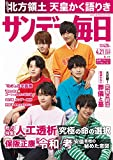 サンデー毎日 2019年 4/21号 【表紙:美 少年(ジャニーズJr.)】