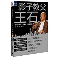 Books 9787510445026 Genuine Godfather Wang shadow : the world's largest residential business growth Wisdom
