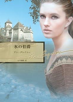 [アン グレイシー, 石川 園枝]の氷の伯爵 (ハーレクイン文庫)