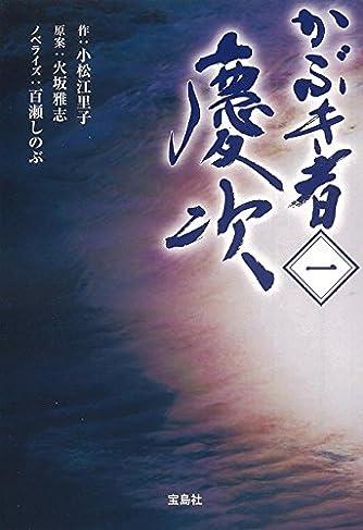 【TVドラマ・ノベライズ】かぶき者 慶次 一 (宝島社文庫)