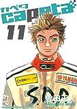 capeta(11) (月刊少年マガジンコミックス)