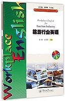 旅游行业英语