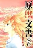 原獣文書(6) (ウィングス・コミックス)