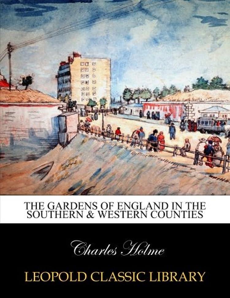 アンタゴニスト降伏びっくりThe gardens of England in the southern & western counties