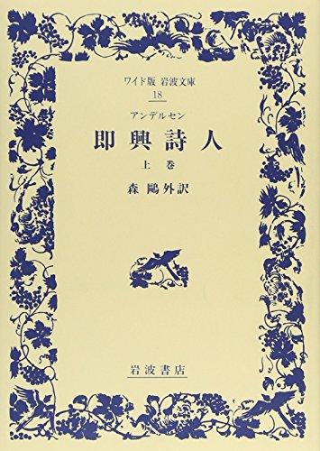即興詩人 (上巻) (ワイド版岩波文庫 (18))