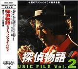 探偵物語 ミュ-ジックファイル 2