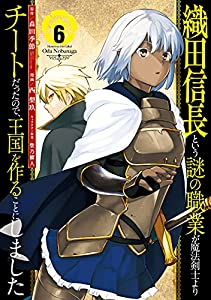 織田信長という謎の職業が魔法剣士よりチートだったので、王国を作ることにしました 6巻 (デジタル版ガンガンコミックスUP!)
