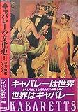 キャバレーの文化史〈1〉 (1983年)