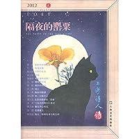 Shanghai poet 2: Overnight poppy(Chinese Edition)