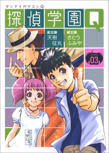 探偵学園Q(3) (講談社漫画文庫)