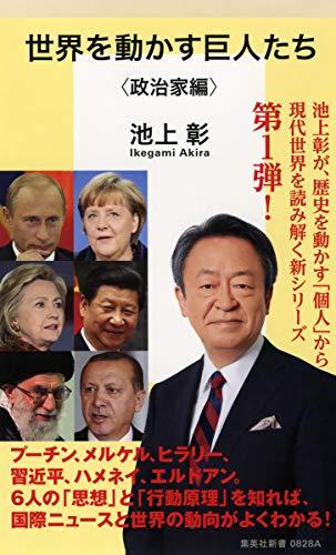 世界を動かす巨人たち <政治家編> (集英社新書)