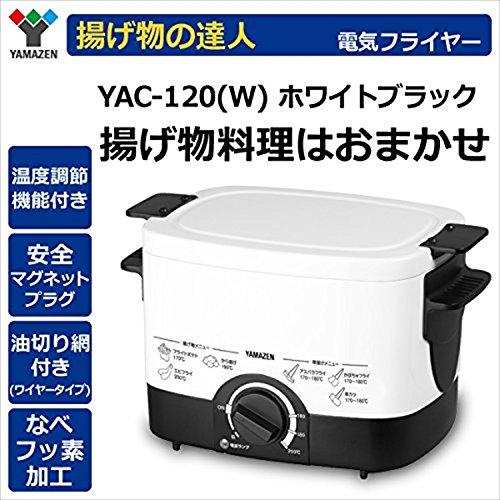 [山善]電気フライヤー揚げ物の達人ホワイトYAC-120(W)[メーカー保証1年]