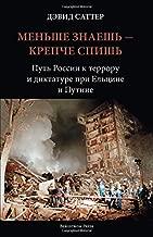 Men'she znaesh' - krepche spish'. Put' Rossii k terroru i diktature pri El'tsine i Putine (Russian Edition)