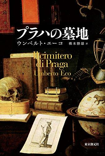 プラハの墓地 (海外文学セレクション)の詳細を見る