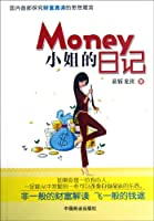 Diary of Ms. Money (Chinese Edition)