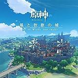 原神-風と牧歌の城 (Original Game Soundtrack)