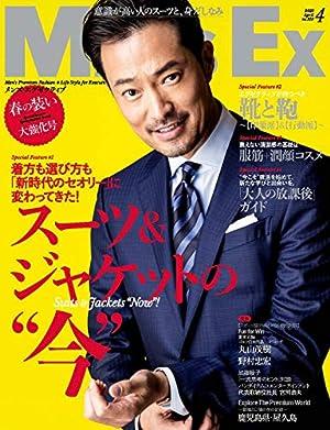 MEN'S EX (メンズ ・エグゼクティブ) 2020年4月号 [雑誌]