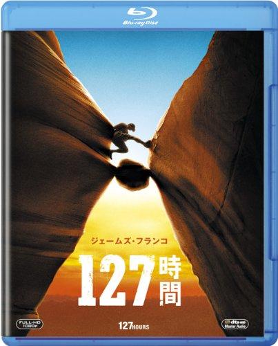 127時間 [Blu-ray]