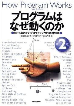 [矢沢 久雄, 日経ソフトウエア]のプログラムはなぜ動くのか 第2版  知っておきたいプログラムの基礎知識
