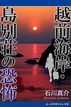 [石川 真介]の越前海岸・島別荘の恐怖