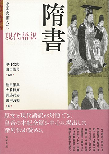 中国史書入門 現代語訳 隋書の詳細を見る