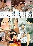HQ涙腺崩壊 キミの泣き顔 (Philippe Comics)