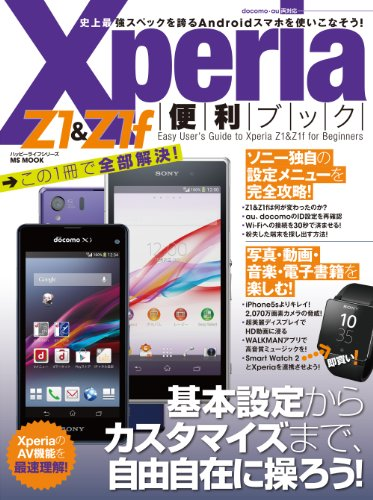 Xperia Z1&Z1f便利ブック (ハッピーライフシリーズ)