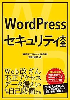 [吉田哲也]のWordPressセキュリティ大全