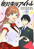 絶対零度アイドル 2 (2巻) (ヤングキングコミックス)