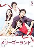 メリーゴーランド DVD-BOX 2[DVD]