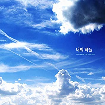 너의 하늘