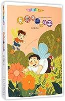 张之路注音童书:老爱哭和不在乎