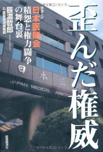 歪んだ権威 密着ルポ日本医師会~積怨と権力闘争の舞台裏
