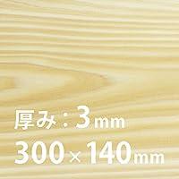 レーザー加工機専用 幅広 超薄板[東京檜]檜[ひのき]3×300×140mm