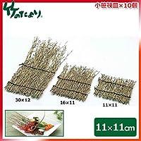 竹のたより 小笹筏皿 (11×11cm) 10個セット (05153) 業務用