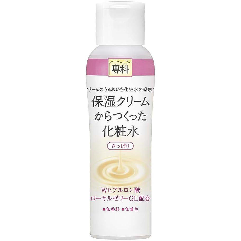 消化樹皮妻専科 保湿クリームからつくった化粧水(さっぱり) 200ml