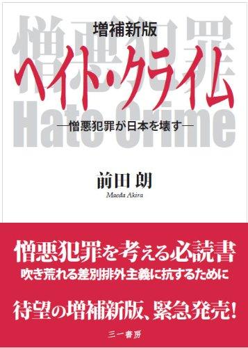 増補新版 ヘイト・クライム 憎悪犯罪が日本を壊すの詳細を見る