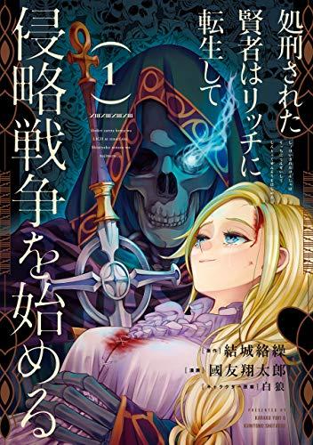 処刑された賢者はリッチに転生して侵略戦争を始める 第01巻
