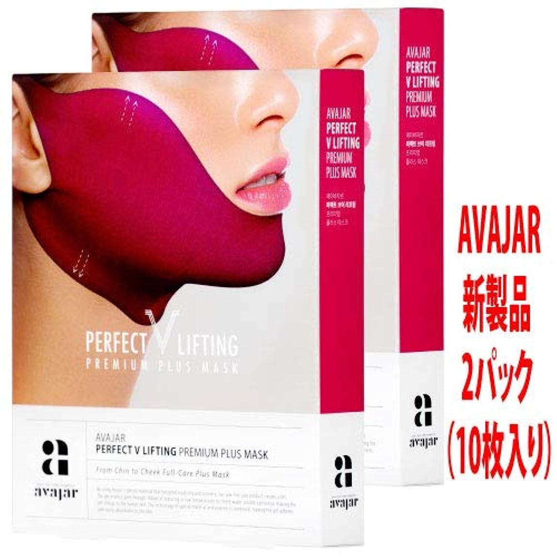 コンプライアンスゲストマッシュ*AVAJARの新製品発売* AVAJAR Vリフティングプラスマスク 2パック(10回分)