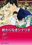 終わりなきシナリオ (ハーレクインコミックス)