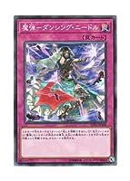 遊戯王 日本語版 LVP2-JP100 Magical Musket - Dancing Needle 魔弾-ダンシング・ニードル (ノーマル)