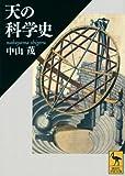 天の科学史 (講談社学術文庫)