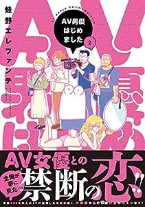 AV男優はじめました 2巻【電子特典付き】: バンチコミックス
