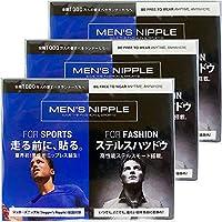 メンズニップル 男性用ニップレス スケルトン仕様 透明 水や汗に強い&通気性良好 メンズニップレス 3ケース(15セット=30枚入り)