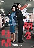 閉店時間[DVD]