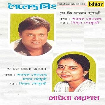 Aadhunik Bangla Gaan - Shailendra Singh and Sadhna Sargam