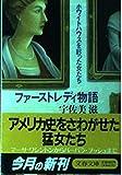 ファーストレディ物語―ホワイトハウスを彩った女たち (文春文庫)