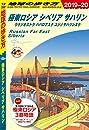 地球の歩き方 A32 極東ロシア シベリア サハリン ウラジオストク ハバロフスク ユジノサハリンスク 2019-2020