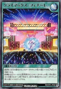 遊戯王ラッシュデュエル RD/CP01-JP038 クライマックス・フィナーレ R